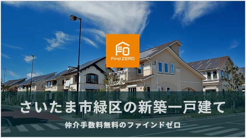 さいたま市緑区(東浦和・浦和美園)の新築一戸建てを仲介手数料無料で購入