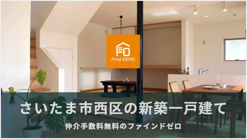 さいたま市西区(指扇・西大宮)の新築一戸建てを仲介手数料無料で購入
