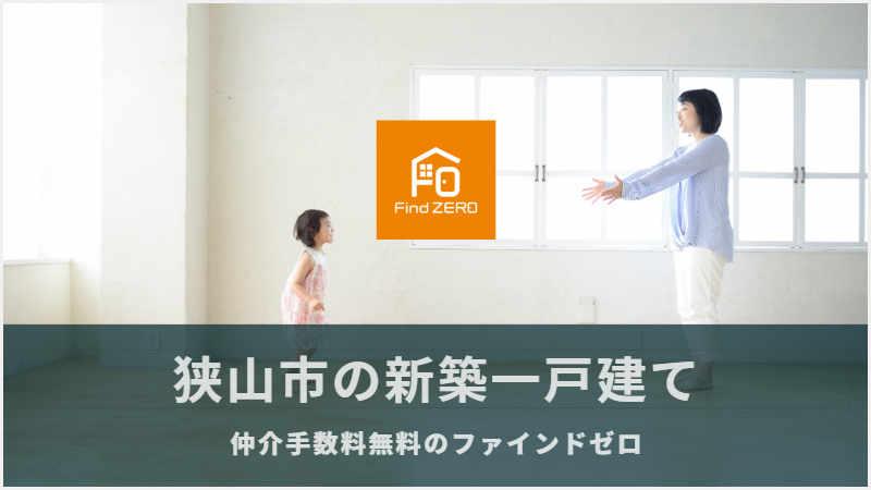 狭山市の新築一戸建てを仲介手数料無料で購入