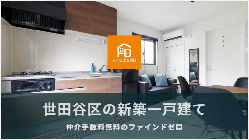 世田谷区の新築一戸建てを仲介手数料無料で購入