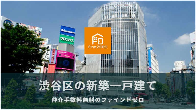 渋谷区の新築一戸建てを仲介手数料無料でご紹介