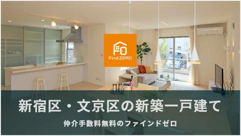 新宿区・文京区の新築一戸建てを仲介手数料無料でご紹介