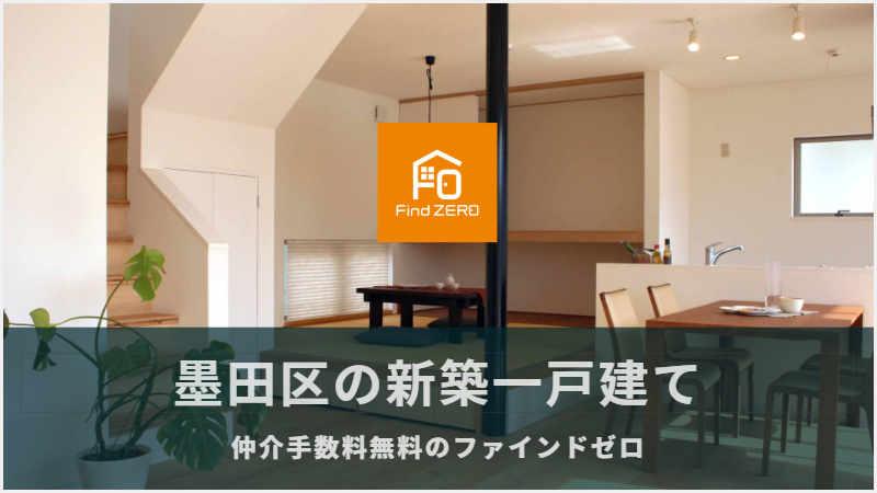 墨田区の新築一戸建てを仲介手数料無料でご紹介