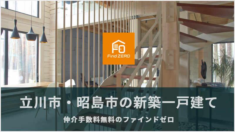 立川市・昭島市の新築一戸建てを仲介手数料無料でご紹介