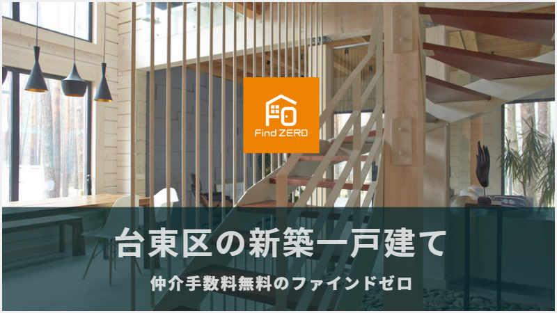 台東区の新築一戸建てを仲介手数料無料でご紹介