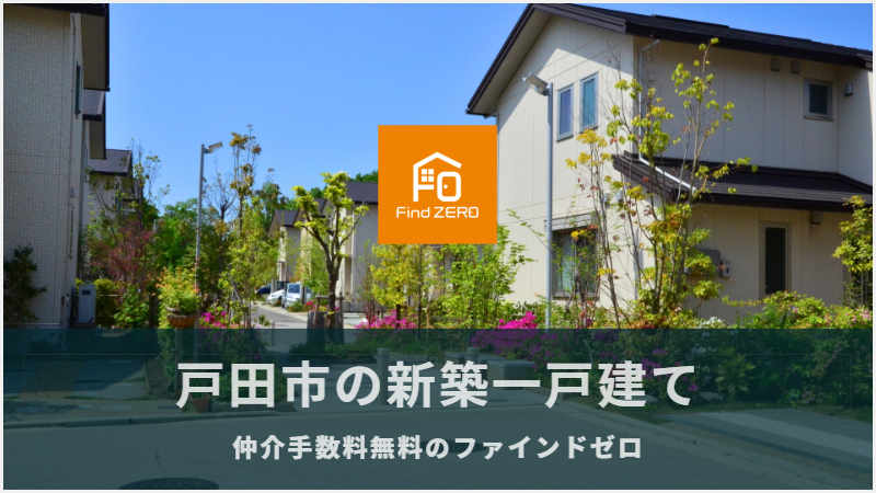 戸田市の新築一戸建てを仲介手数料無料で購入
