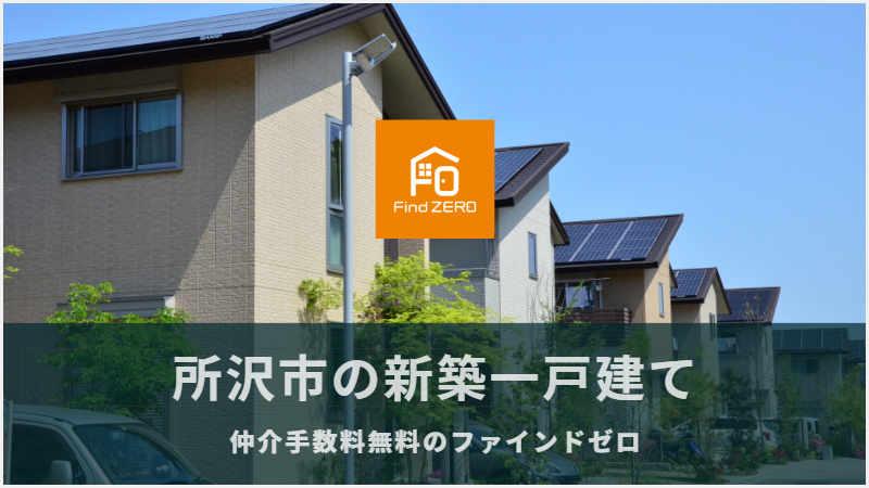 所沢市の新築一戸建てを仲介手数料無料でご紹介