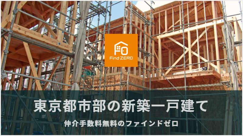 東京都市部の新築一戸建てを仲介手数料無料でご紹介