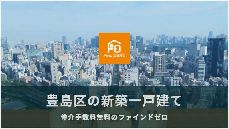 豊島区の新築一戸建てを仲介手数料無料でご紹介
