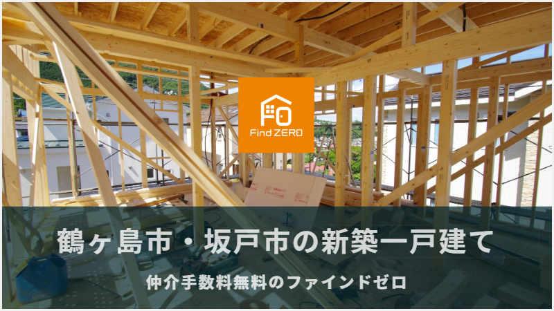 鶴ヶ島市・坂戸市の新築一戸建てを仲介手数料無料でご紹介