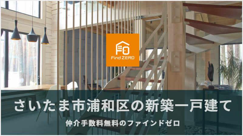 さいたま市浦和区の新築一戸建てを仲介手数料無料でご紹介