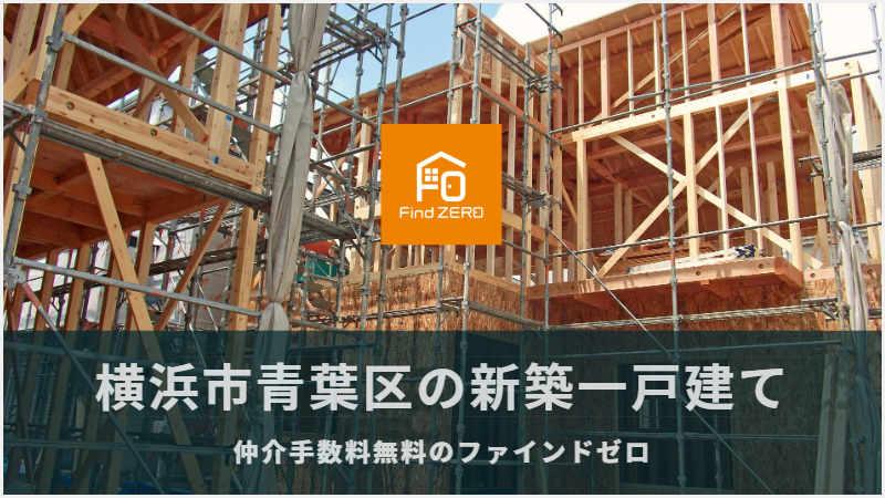 横浜市青葉区の新築一戸建てを仲介手数料無料でご紹介