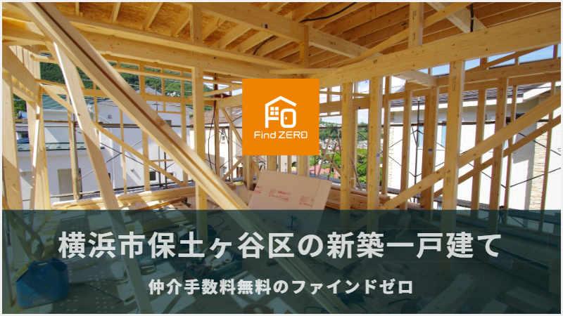 横浜市保土ヶ谷区の新築一戸建てを仲介手数料無料でご紹介