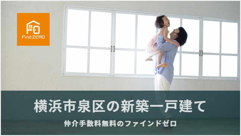 横浜市泉区の新築一戸建てを仲介手数料無料で購入