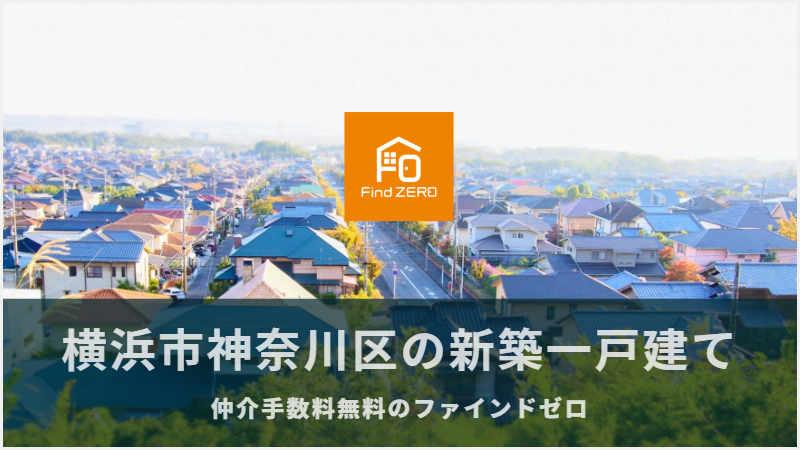 横浜市神奈川区の新築一戸建てを仲介手数料無料でご紹介