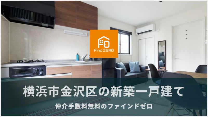 横浜市金沢区の新築一戸建てを仲介手数料無料で購入