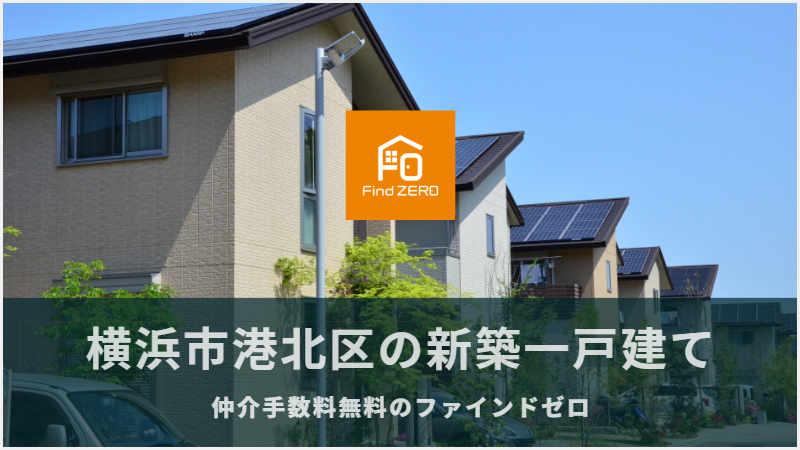 横浜市港北区の新築一戸建てを仲介手数料無料で購入
