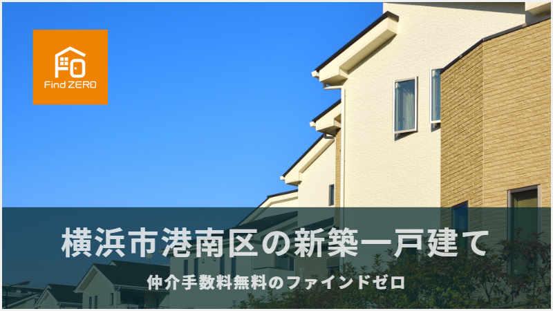 横浜市港南区の新築一戸建てを仲介手数料無料で購入