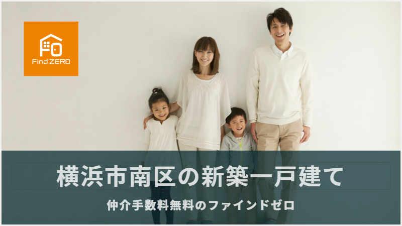 横浜市南区の新築一戸建てを仲介手数料無料で購入