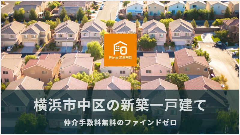 横浜市中区の新築一戸建てを仲介手数料無料で購入