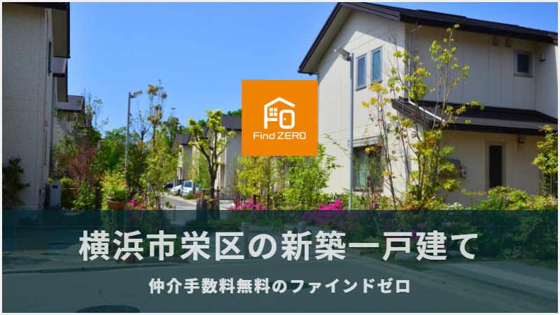 横浜市栄区の新築一戸建てを仲介手数料無料でご紹介