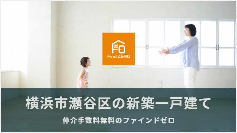 横浜市瀬谷区の新築一戸建てを仲介手数料無料でご紹介