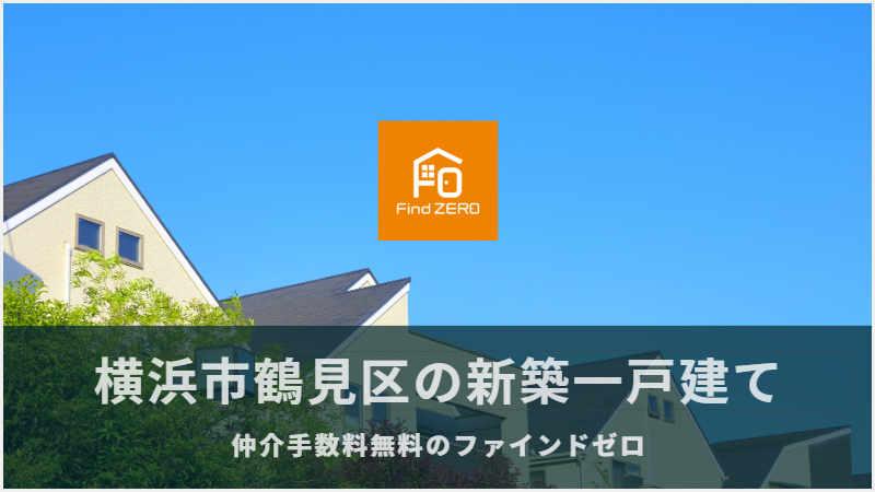 横浜市鶴見区の新築一戸建てを仲介手数料無料で購入