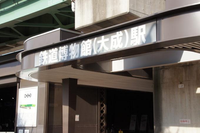 鉄道博物館(大成)駅改札前