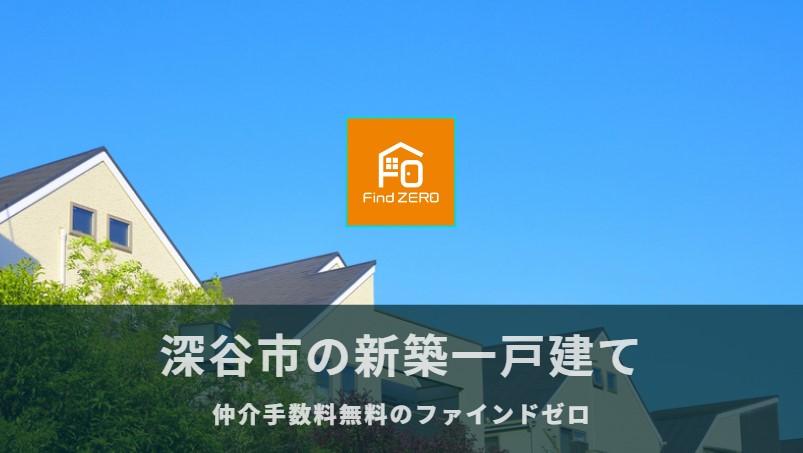 深谷市の新築一戸建て(建売・分譲・戸建て)新築物件を仲介手数料無料で購入