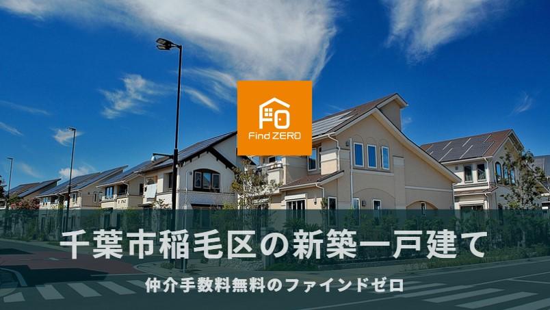 千葉市稲毛区の新築一戸建てを仲介手数料無料で購入