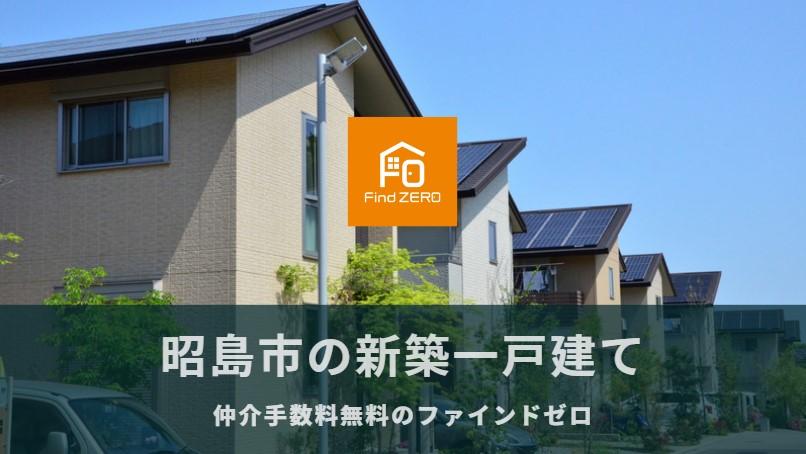 昭島市の新築一戸建てを仲介手数料無料で購入