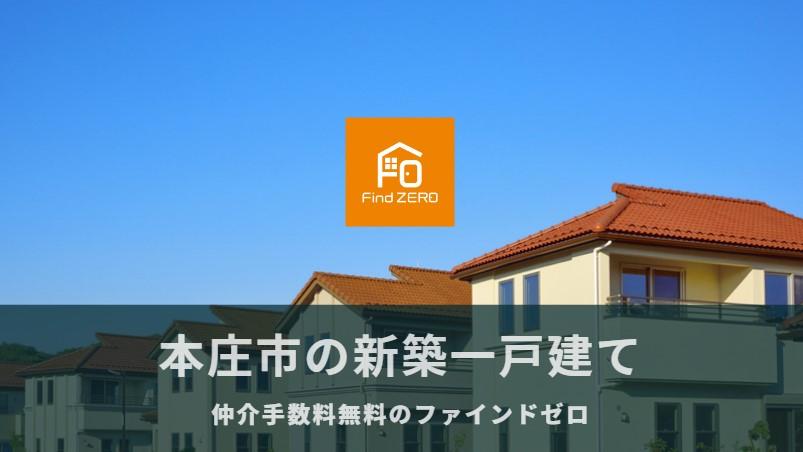 本庄市の新築一戸建て(建売・分譲・戸建て)新築物件を仲介手数料無料で購入