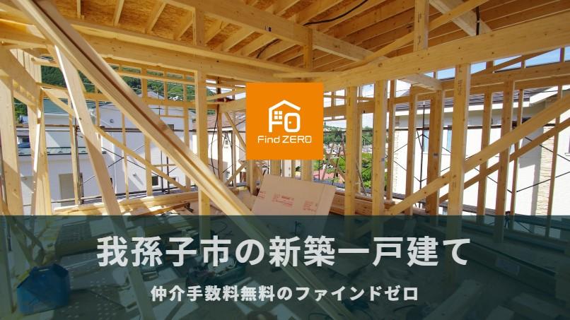 我孫子市の新築一戸建てを仲介手数料無料で購入