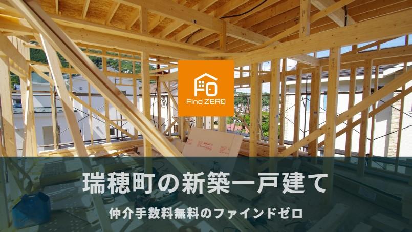 瑞穂町の新築一戸建てを仲介手数料無料でご紹介