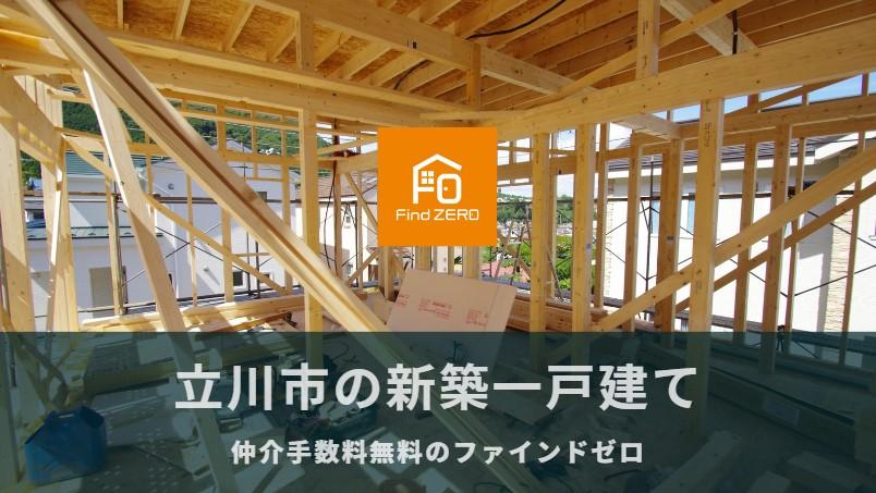 立川市の新築一戸建てを仲介手数料無料で購入