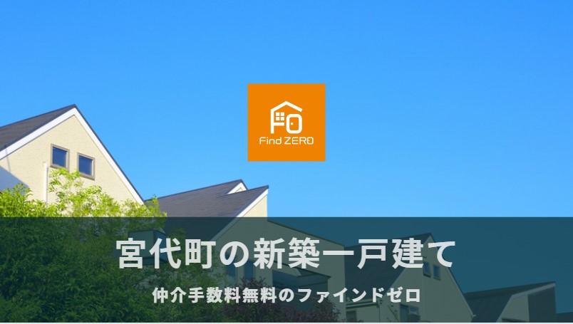 宮代町の新築一戸建てを仲介手数料無料でご紹介
