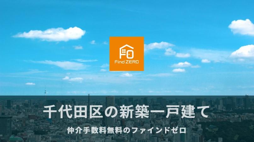 千代田区の新築一戸建てを仲介手数料無料でご紹介