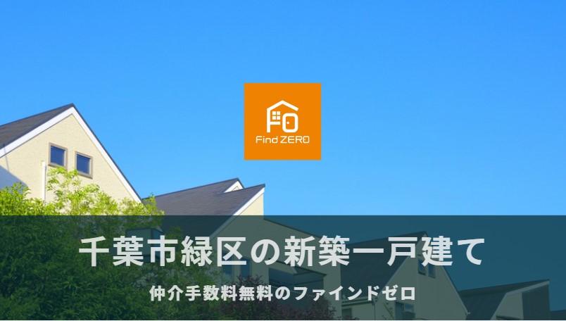 千葉市緑区の新築一戸建てを仲介手数料無料で購入