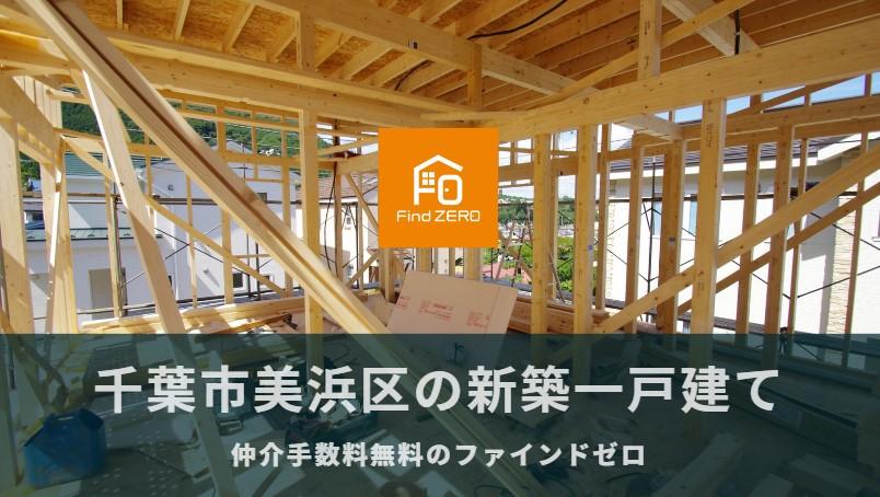 千葉市美浜区の新築一戸建てを仲介手数料無料で購入