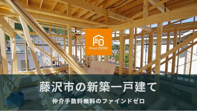 藤沢市の新築一戸建て(建売・分譲・戸建て)新築物件を仲介手数料無料で購入