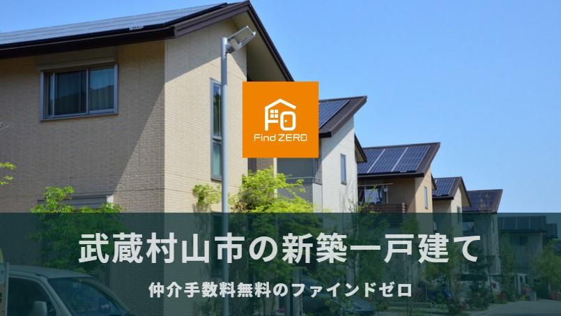 武蔵村山市の新築一戸建てを仲介手数料無料でご紹介