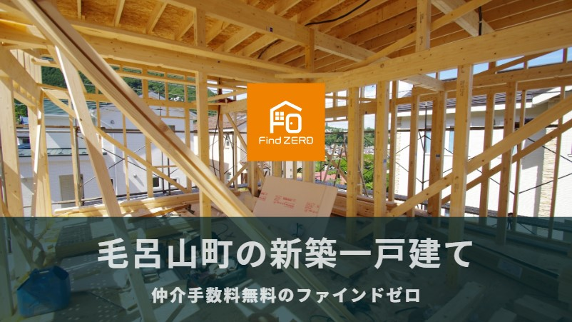 毛呂山町の新築一戸建て(建売・分譲・戸建て)新築物件を仲介手数料無料で購入