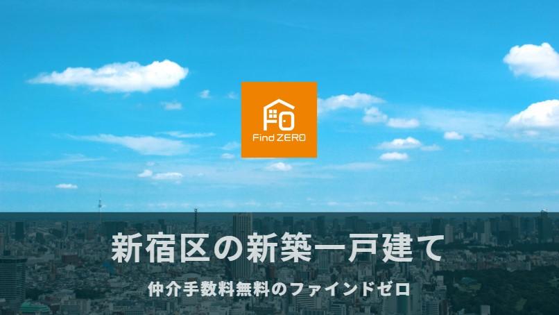 新宿区の新築一戸建てを仲介手数料無料でご紹介