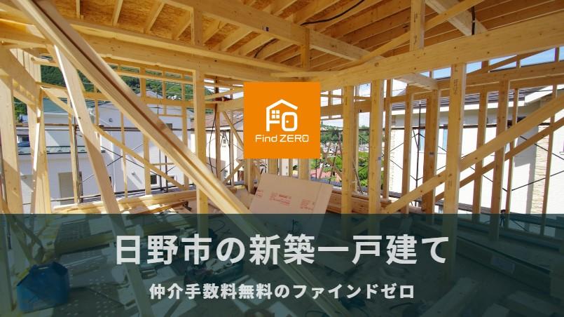 日野市の新築一戸建て(建売・分譲・戸建て)新築物件を仲介手数料無料で購入