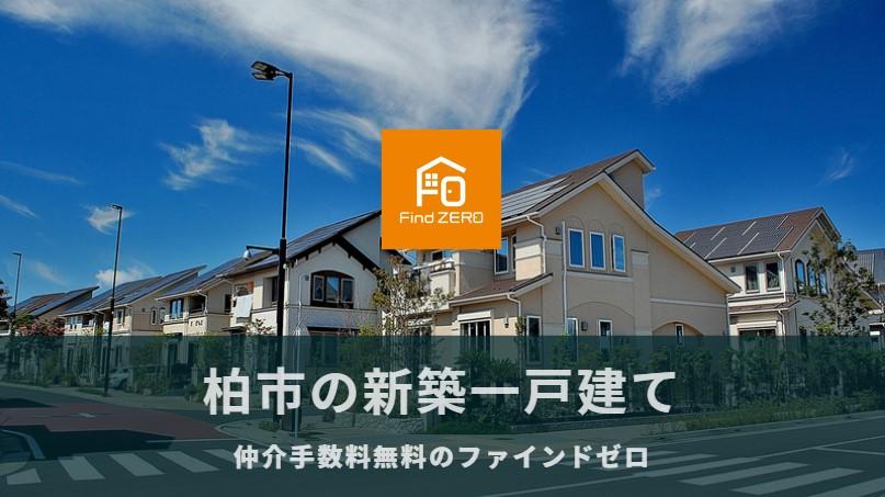柏市の新築一戸建てを仲介手数料無料で購入