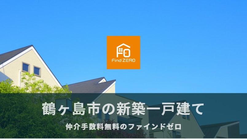 鶴ヶ島市の新築一戸建て(建売・分譲・戸建て)新築物件を仲介手数料無料で購入