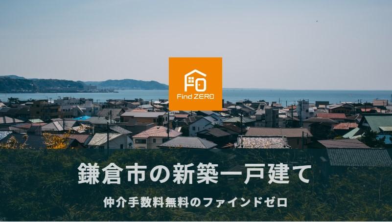鎌倉市の新築一戸建て(建売・分譲・戸建て)新築物件を仲介手数料無料で購入