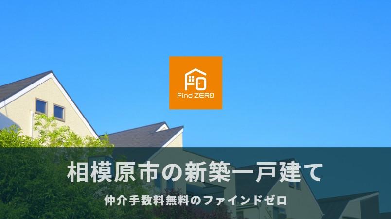 相模原市の新築一戸建てを仲介手数料無料で購入