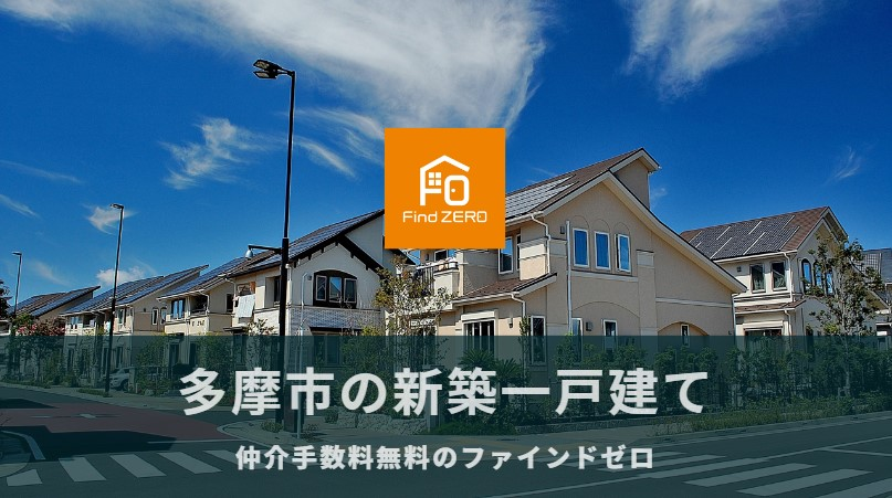 多摩市の新築一戸建て(建売・分譲・戸建て)新築物件を仲介手数料無料で購入