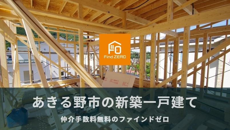 あきる野市の新築一戸建てを仲介手数料無料でご紹介